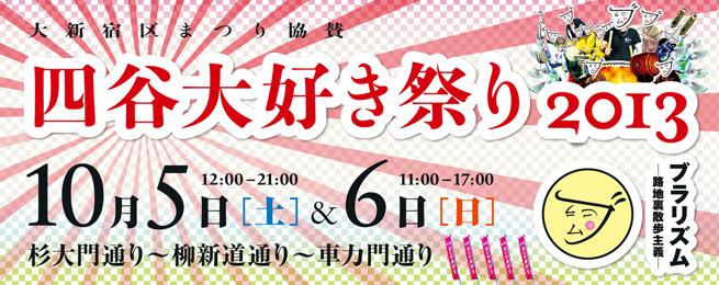 daisuki_banner