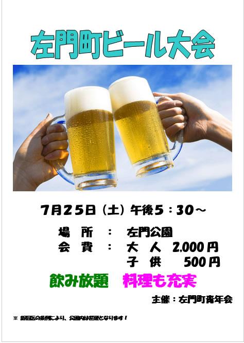 2015ビール大会ポスター